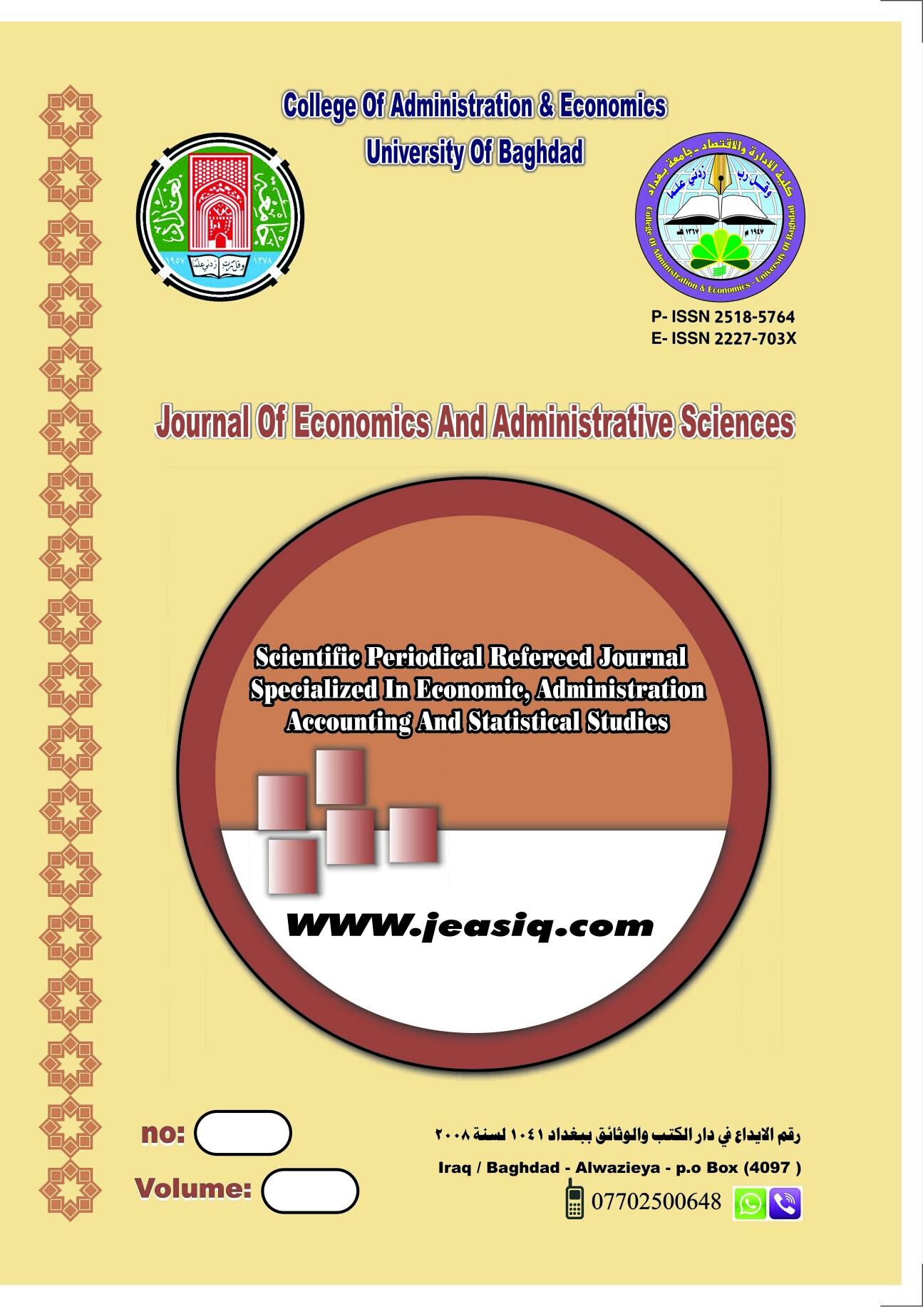 تاثير تطور معايير الابلاغ المالي الدولية في جودة المعلومات المحاسبية لعينة من المصارف المدرجة سوق العراق للاوراق المالية العربية